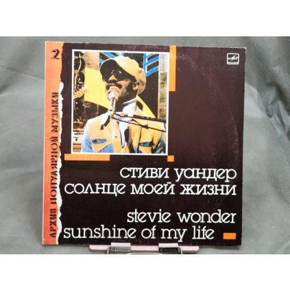 Stevie Wonder – Sunshine Of My Life