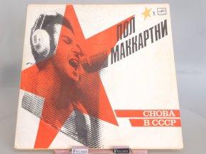 Paul McCartney– Снова В СССР